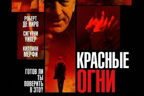 рецензия на фильм Обзор фильма «Красные огни» отзывы